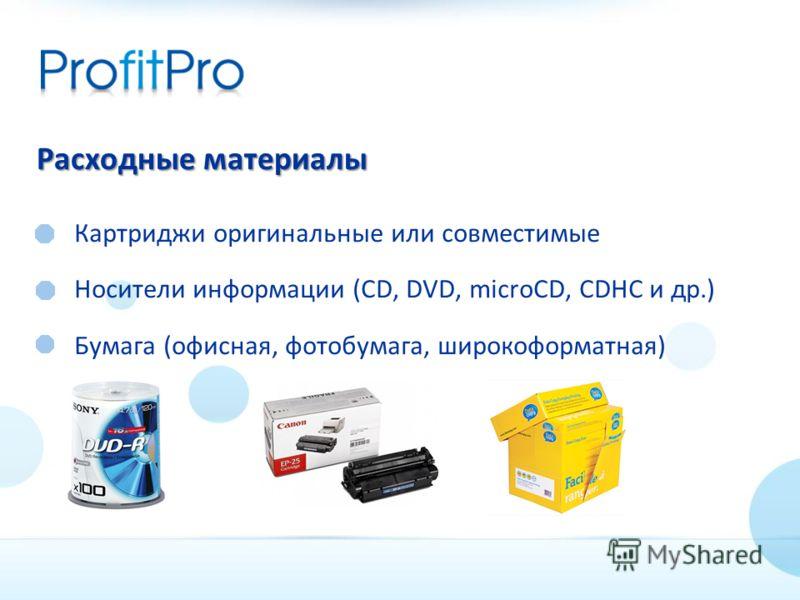Расходные материалы Картриджи оригинальные или совместимые Носители информации (CD, DVD, microCD, CDHC и др.) Бумага (офисная, фотобумага, широкоформатная)