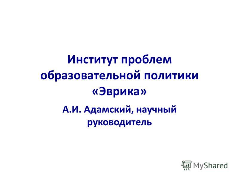 Институт проблем образовательной политики «Эврика» А.И. Адамский, научный руководитель