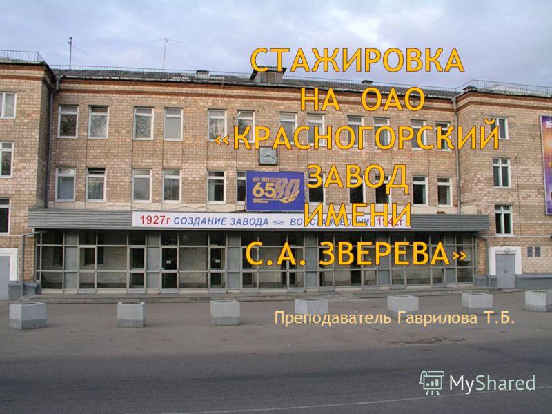 Преподаватель Гаврилова Т.Б.