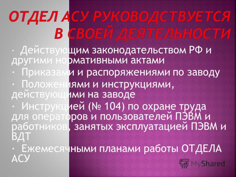 · Действующим законодательством РФ и другими нормативными актами · Приказами и распоряжениями по заводу · Положениями и инструкциями, действующими на заводе · Инструкцией ( 104) по охране труда для операторов и пользователей ПЭВМ и работников, заняты