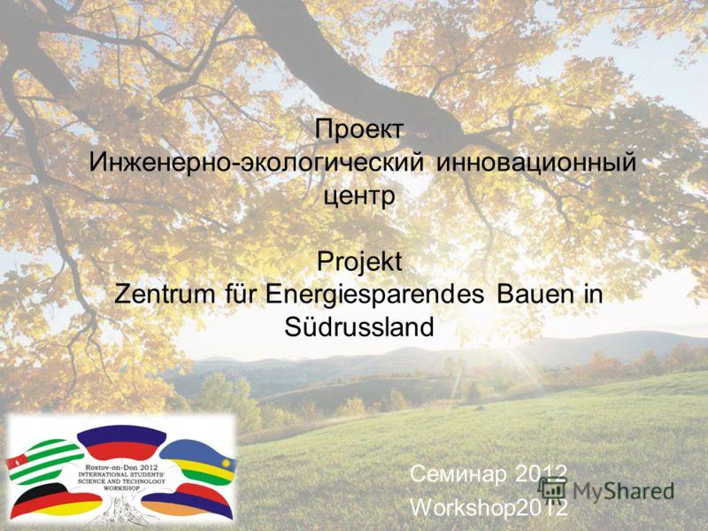 2012 workshop2012 for Energiesparendes bauen
