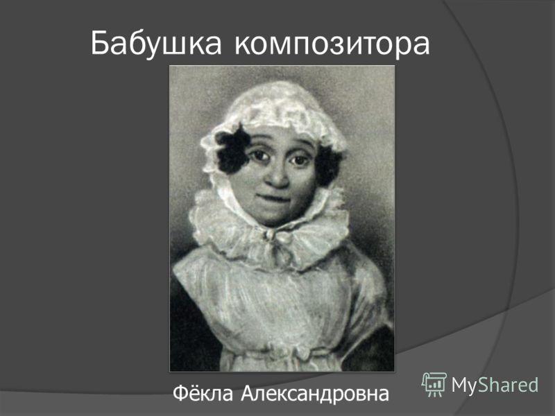 Бабушка композитора Фёкла Александровна