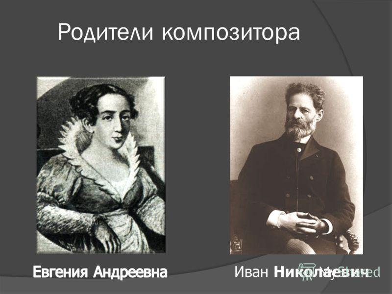 Родители композитора Иван Николаевич