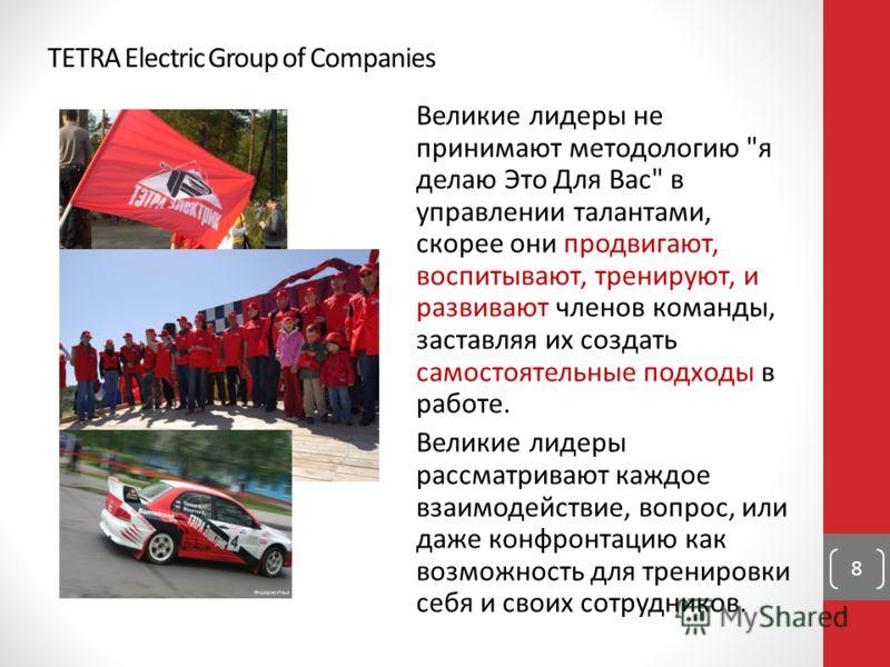 8 TETRA Electric Group of Companies Великие лидеры не принимают методологию
