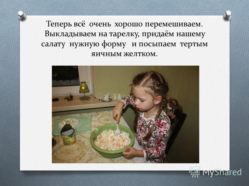 Теперь всё очень хорошо перемешиваем. Выкладываем на тарелку, придаём нашему салату нужную форму и посыпаем тертым яичным желтком.
