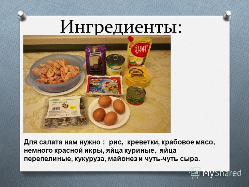 Ингредиенты: Для салата нам нужно : рис, креветки, крабовое мясо, немного красной икры, яйца куриные, яйца перепелиные, кукуруза, майонез и чуть - чуть сыра.