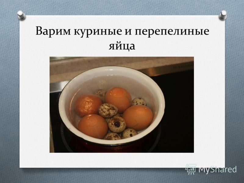 Варим куриные и перепелиные яйца