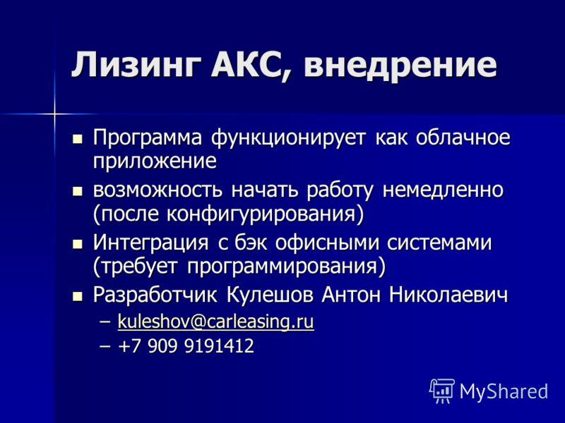 Лизинг АКС, внедрение Программа функционирует как облачное приложение Программа функционирует как облачное приложение возможность начать работу немедленно (после конфигурирования) возможность начать работу немедленно (после конфигурирования) Интеграц
