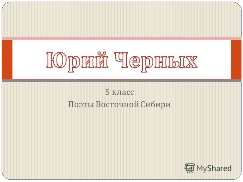 5 класс Поэты Восточной Сибири
