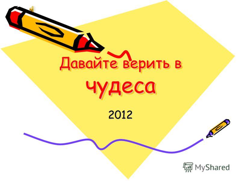 Давайте верить в чудеса 2012