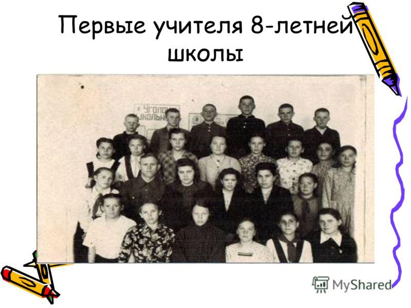 Первые учителя 8-летней школы