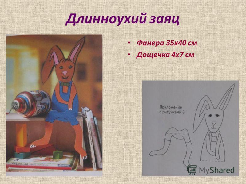 Длинноухий заяц Фанера 35х40 см Дощечка 4х7 см