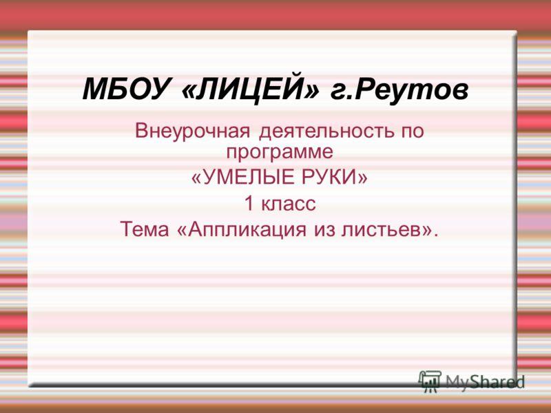 МБОУ «ЛИЦЕЙ» г.Реутов Внеурочная деятельность по программе «УМЕЛЫЕ РУКИ» 1 класс Тема «Аппликация из листьев».
