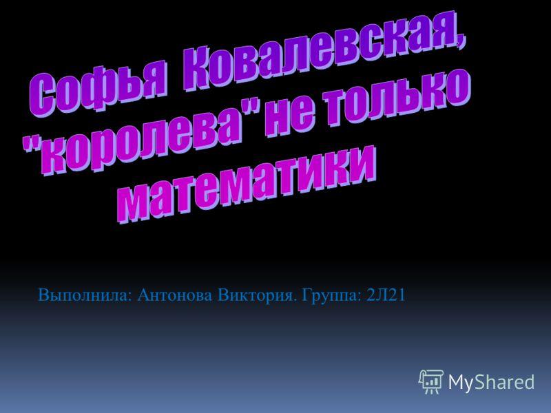Выполнила: Антонова Виктория. Группа: 2Л21