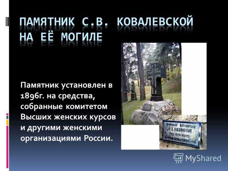Памятник установлен в 1896г. на средства, собранные комитетом Высших женских курсов и другими женскими организациями России.