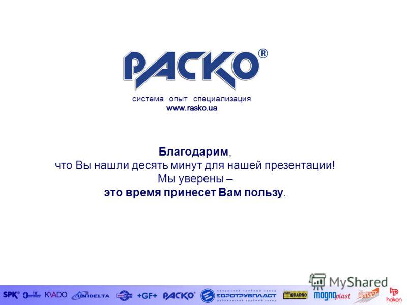 система опыт специализация www.rasko.ua Благодарим, что Вы нашли десять минут для нашей презентации! Мы уверены – это время принесет Вам пользу. Благодарим за время