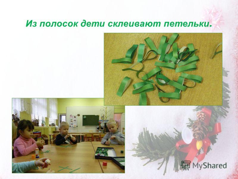 Из полосок дети склеивают петельки.