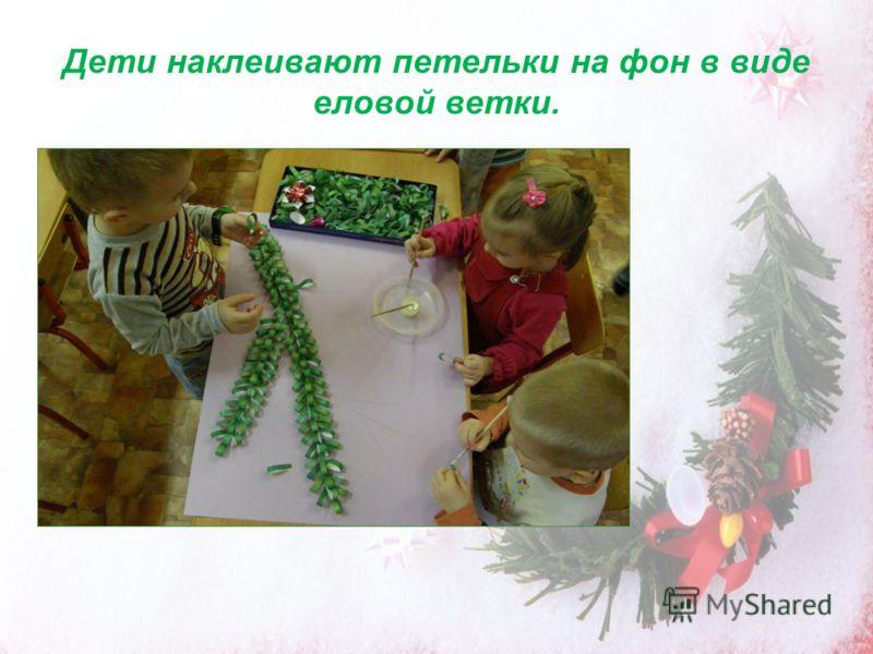 Дети наклеивают петельки на фон в виде еловой ветки.