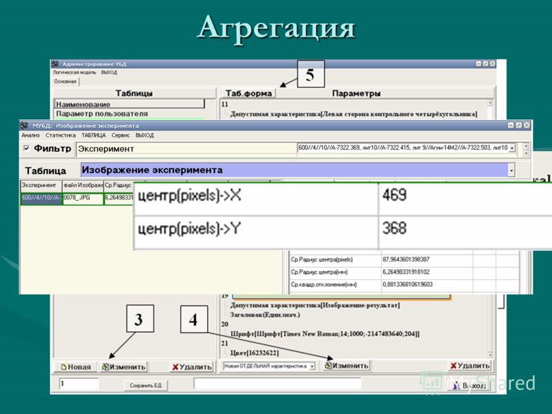 Агрегация Организация поля с объектными свойствами