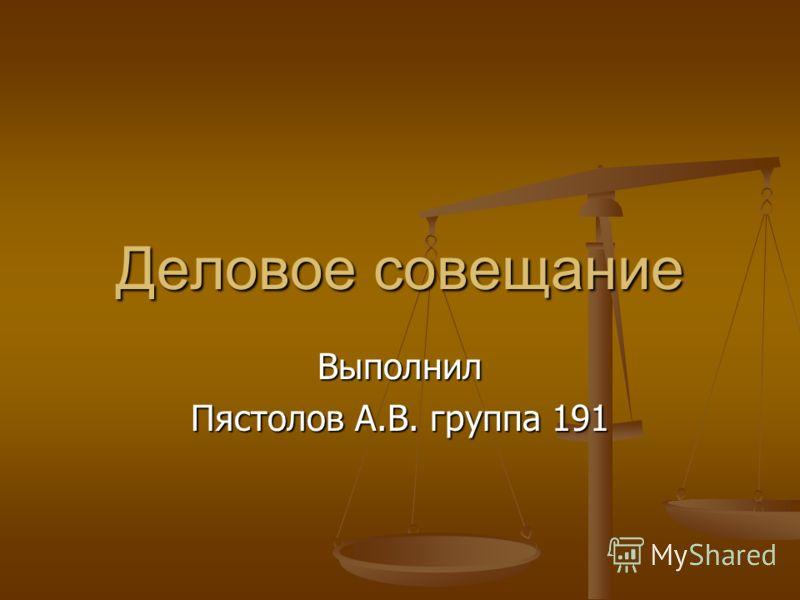 Деловое совещание Выполнил Пястолов А.В. группа 191