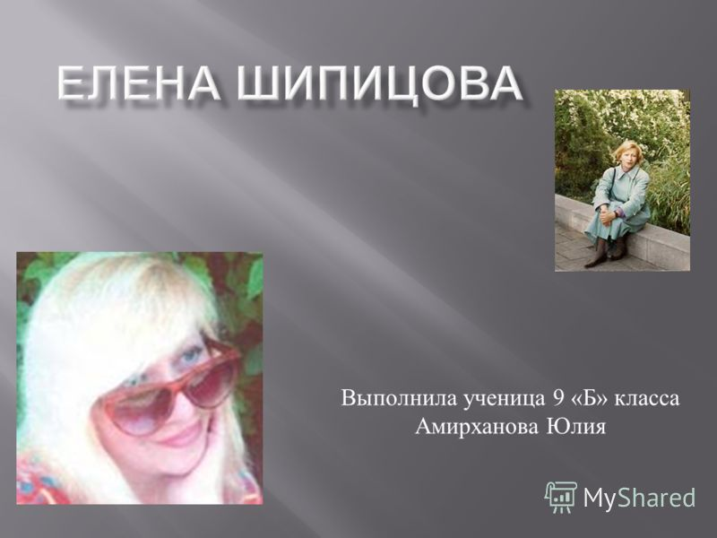 Выполнила ученица 9 « Б » класса Амирханова Юлия