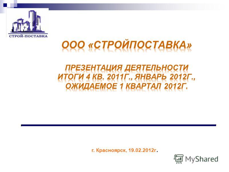 г. Красноярск, 19.02.2012г.