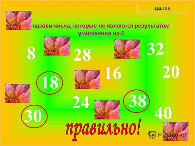 8 18 28 24 16 32 38 20 30 40 назови числа, которые не являются результатом умножения на 4 далее