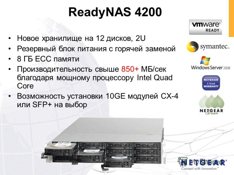 ReadyNAS 4200 Новое хранилище на 12 дисков, 2U Резервный блок питания с горячей заменой 8 ГБ ECC памяти Производительность свыше 850+ МБ/сек благодаря мощному процессору Intel Quad Core Возможность установки 10GE модулей CX-4 или SFP+ на выбор