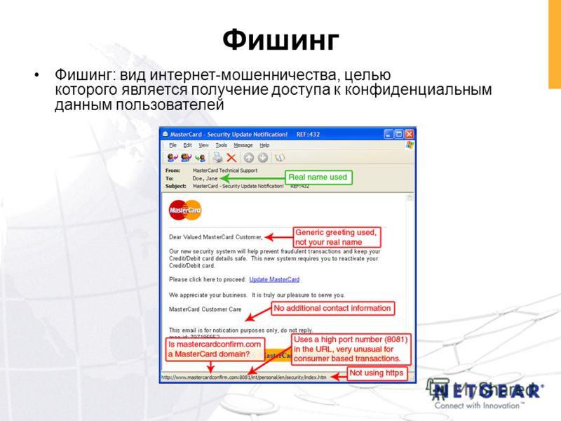 Фишинг Фишинг: вид интернет-мошенничества, целью которого является получение доступа к конфиденциальным данным пользователей