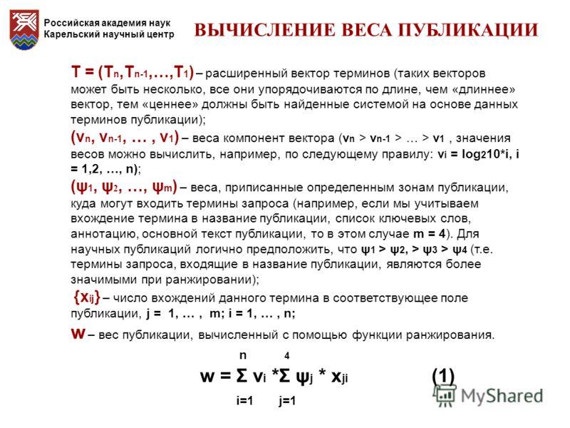 Российская академия наук Карельский научный центр T = (T n,Т n-1,…,T 1 ) – расширенный вектор терминов (таких векторов может быть несколько, все они упорядочиваются по длине, чем «длиннее» вектор, тем «ценнее» должны быть найденные системой на основе