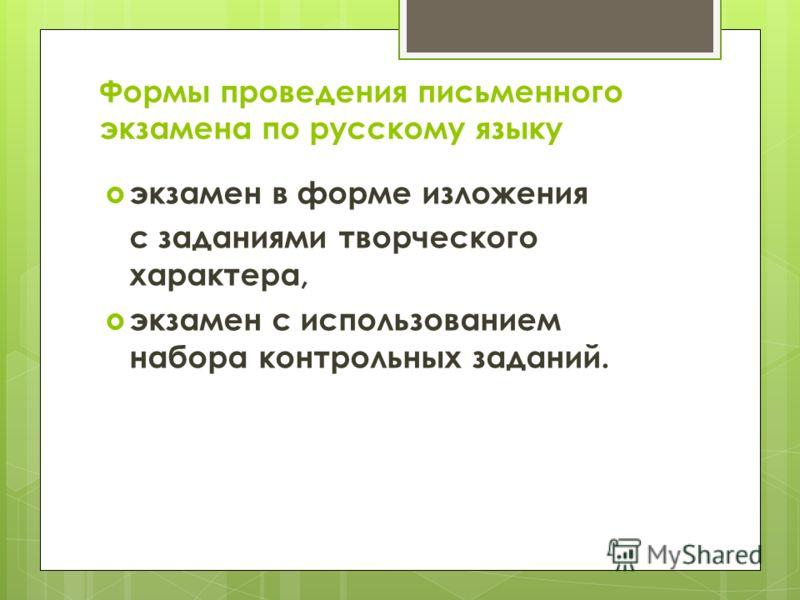 Формы проведения письменного экзамена по русскому языку экзамен в форме изложения с заданиями творческого характера, экзамен с использованием набора контрольных заданий.