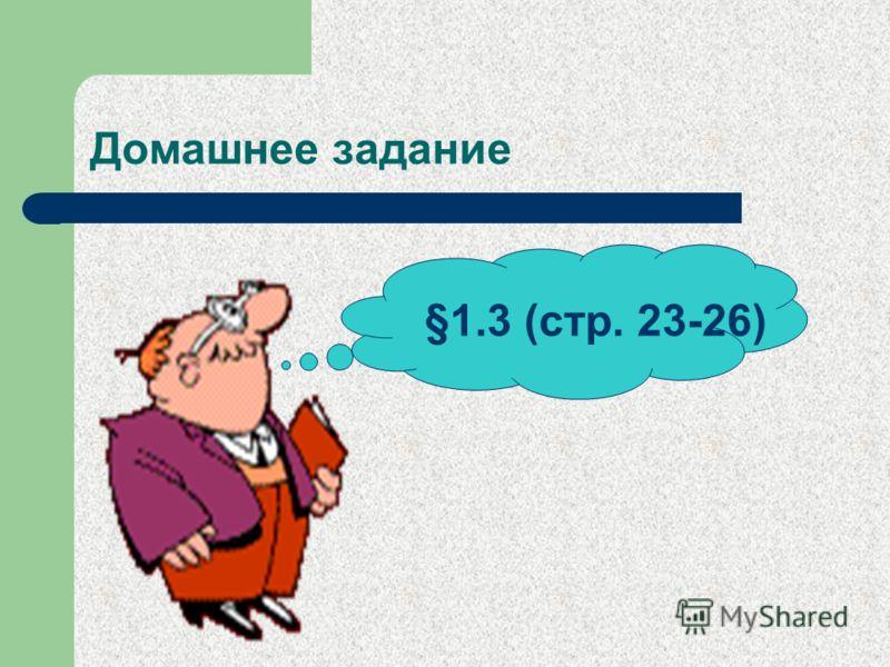 Домашнее задание §1.3 (стр. 23-26)