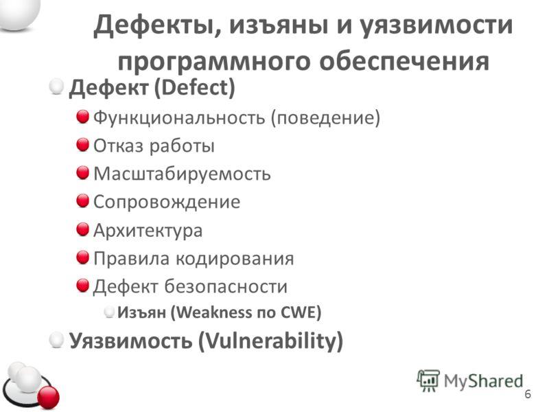 Дефекты, изъяны и уязвимости программного обеспечения Дефект (Defect) Функциональность (поведение) Отказ работы Масштабируемость Сопровождение Архитектура Правила кодирования Дефект безопасности Изъян (Weakness по CWE) Уязвимость (Vulnerability) 6