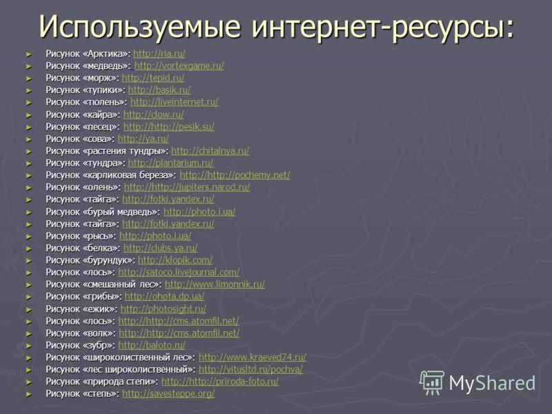 Используемые интернет-ресурсы: Рисунок «Арктика»: Рисунок «Арктика»: http://ria.ru/http://ria.ru/ Рисунок «медведь»: Рисунок «медведь»: http://vortexgame.ru/http://vortexgame.ru/ Рисунок «морж»: Рисунок «морж»: http://tepid.ru/http://tepid.ru/ Рисуно