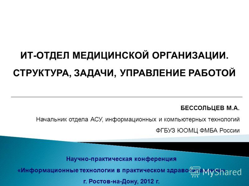 ИТ-ОТДЕЛ МЕДИЦИНСКОЙ