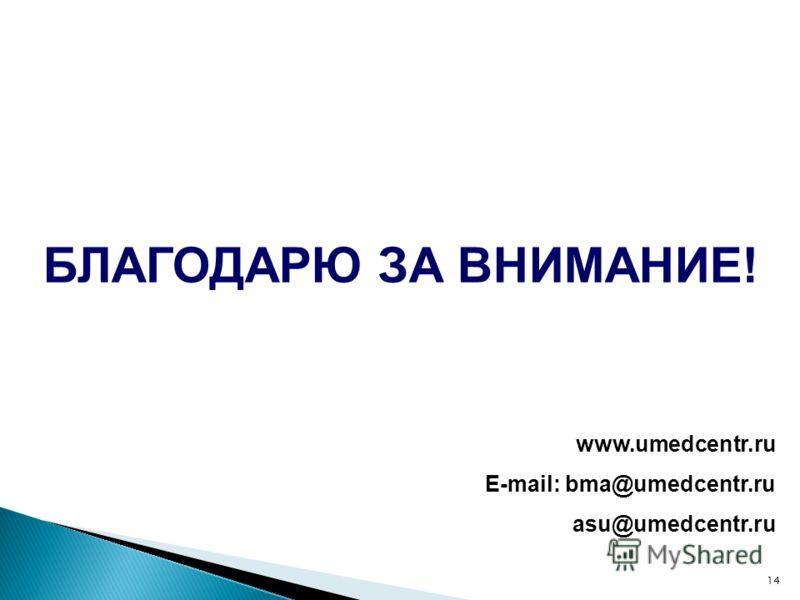 14 БЛАГОДАРЮ ЗА ВНИМАНИЕ! www.umedcentr.ru E-mail: bma@umedcentr.ru asu@umedcentr.ru