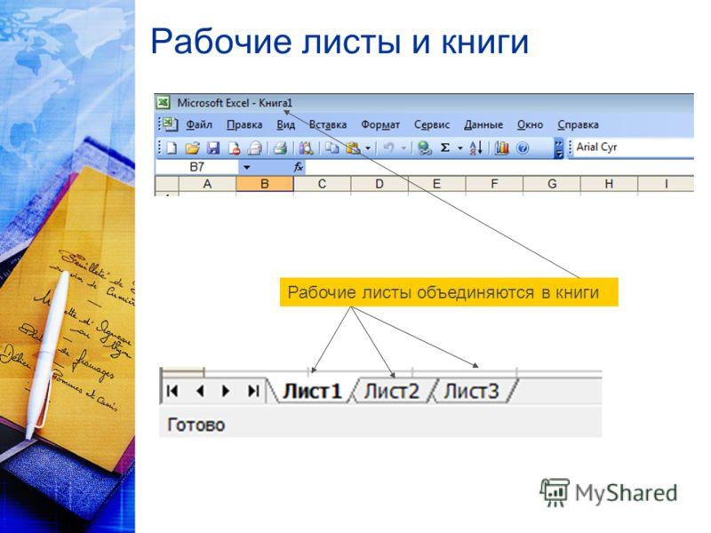 Рабочие листы и книги Рабочие листы объединяются в книги