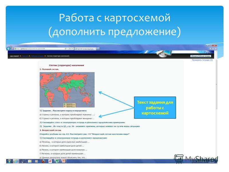 Работа с картосхемой (дополнить предложение) Текст задания для работы с картосхемой