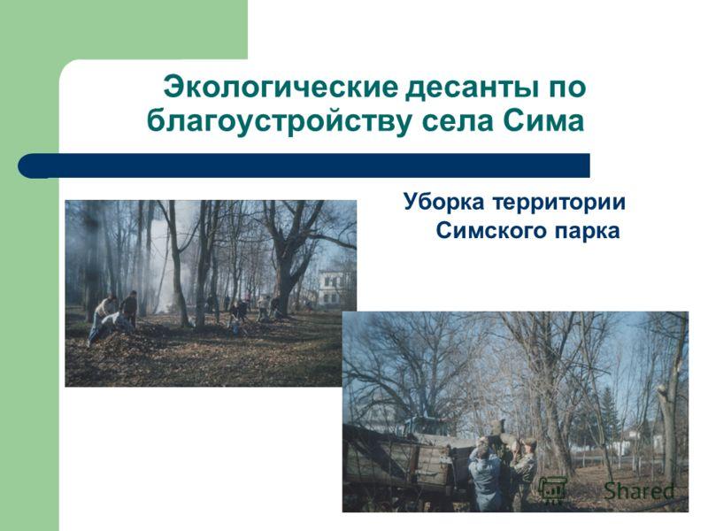Экологические десанты по благоустройству села Сима Уборка территории Симского парка