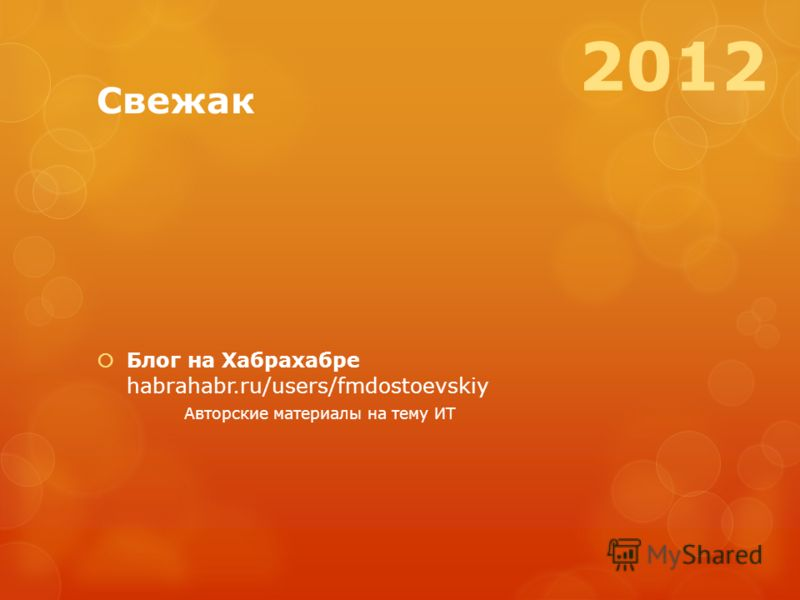 Свежак Блог на Хабрахабре habrahabr.ru/users/fmdostoevskiy Авторские материалы на тему ИТ 2012