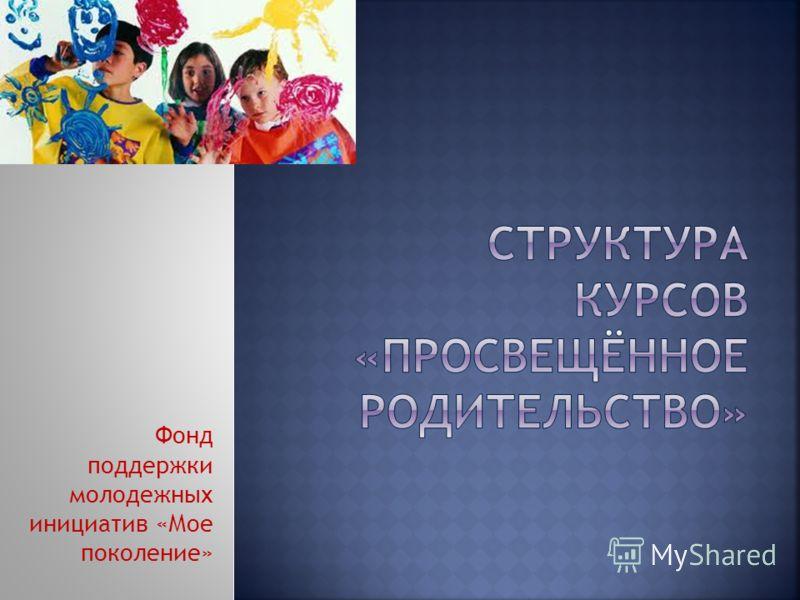 Фонд поддержки молодежных инициатив «Мое поколение»