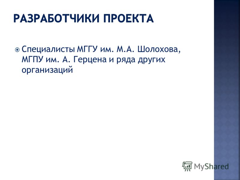 Специалисты МГГУ им. М.А. Шолохова, МГПУ им. А. Герцена и ряда других организаций