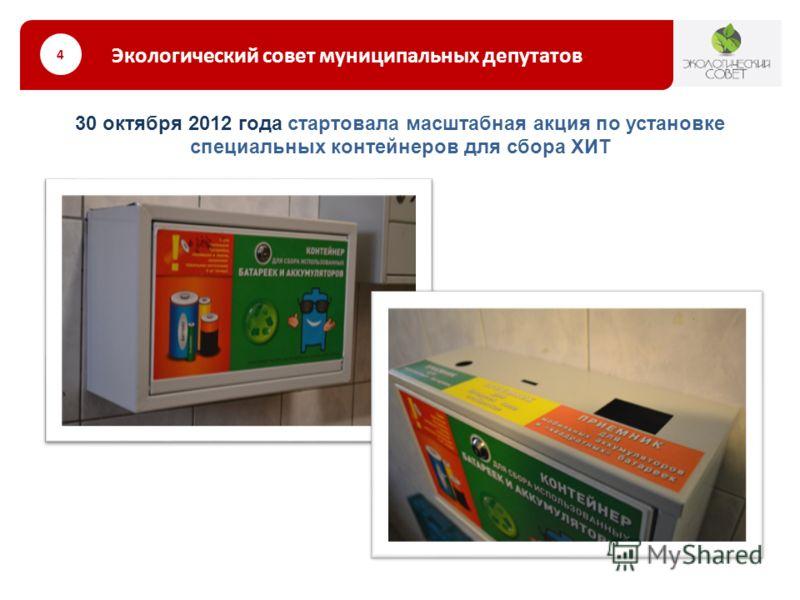 4 30 октября 2012 года стартовала масштабная акция по установке специальных контейнеров для сбора ХИТ