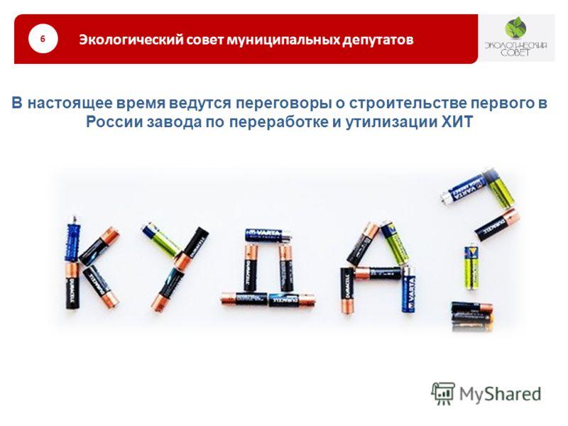 Экологический совет муниципальных депутатов 6 В настоящее время ведутся переговоры о строительстве первого в России завода по переработке и утилизации ХИТ