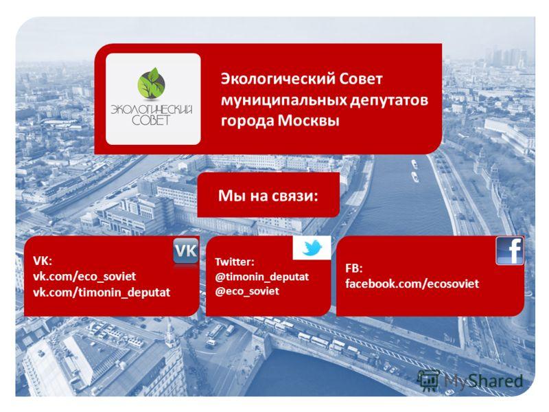 Экологический Совет муниципальных депутатов города Москвы Twitter: @timonin_deputat @eco_soviet Мы на связи: VK: vk.com/eco_soviet vk.com/timonin_deputat FB: facebook.com/ecosoviet