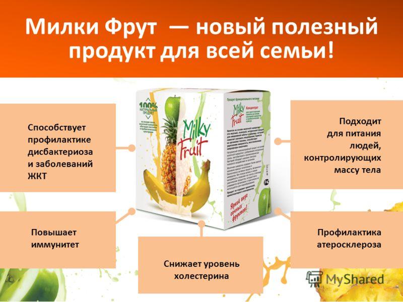 Милки Фрут новый полезный продукт для всей семьи! Повышает иммунитет Подходит для питания людей, контролирующих массу тела Способствует профилактике дисбактериоза и заболеваний ЖКТ Профилактика атеросклероза Снижает уровень холестерина
