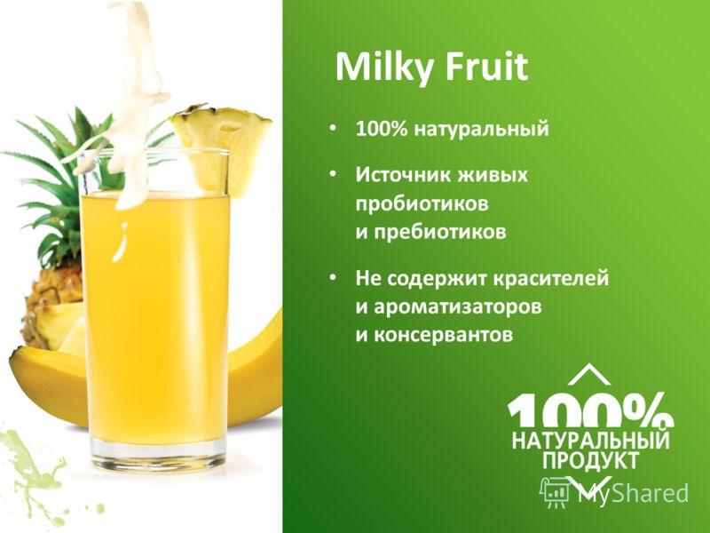 100% натуральный Источник живых пробиотиков и пребиотиков Не содержит красителей и ароматизаторов и консервантов Milky Fruit