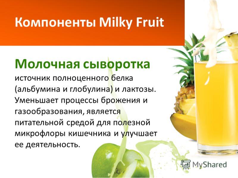 Молочная сыворотка источник полноценного белка (альбумина и глобулина) и лактозы. Уменьшает процессы брожения и газообразования, является питательной средой для полезной микрофлоры кишечника и улучшает ее деятельность. Компоненты Milky Fruit