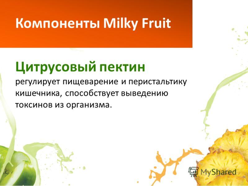 Цитрусовый пектин регулирует пищеварение и перистальтику кишечника, способствует выведению токсинов из организма. Компоненты Milky Fruit
