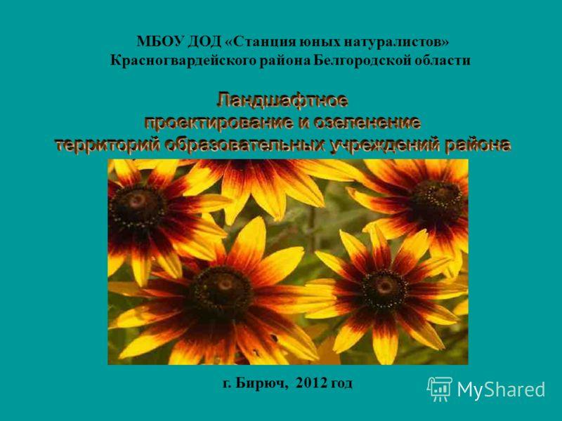 МБОУ ДОД «Станция юных натуралистов» Красногвардейского района Белгородской области г. Бирюч, 2012 год
